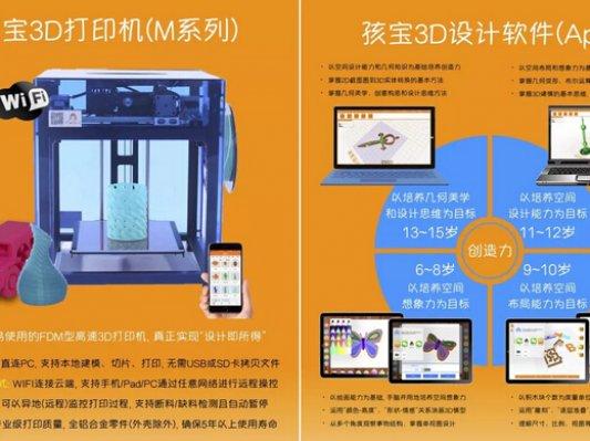 孩宝四代3D打印机即将亮相第73届中国教育装备展