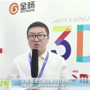 第五届亚洲3D打印展—厦门金旸高级工程师兼项目合伙人王伟