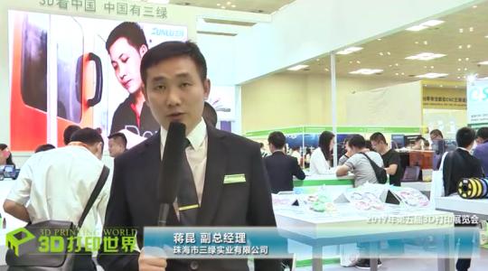 第五届亚洲3D打印展—珠海三绿副总经理蒋昆