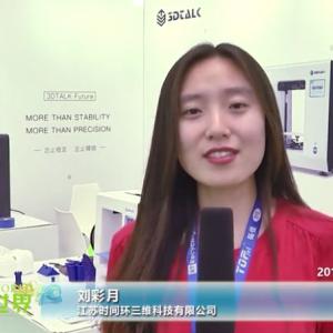 第五届亚洲3D打印展—江苏时间环刘彩月