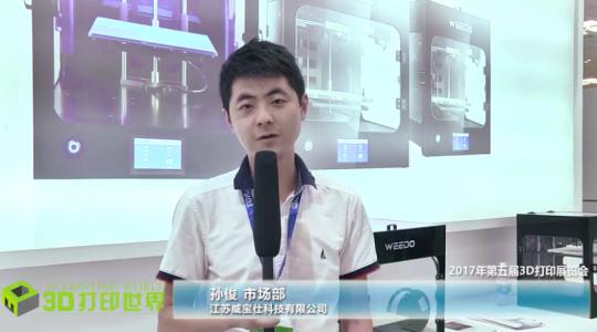 第五届亚洲3D打印展—江苏威宝仕市场部孙俊