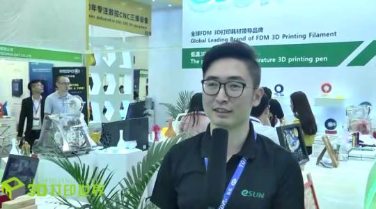 第五届亚洲3D打印展—深圳光华伟业股份有限公司