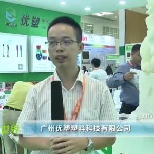 第五届亚洲3D打印展—广州优塑塑料科技有限公司