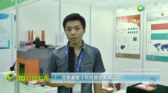 第五届亚洲3D打印展—北京金橙子科技股份有限公司