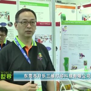 第五届亚洲3D打印展—东莞市开乐三维打印科技有限公司