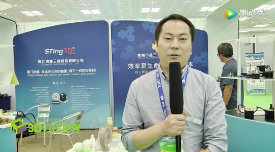 第五届亚洲3D打印展—斯汀纳睿三维科技有限公司