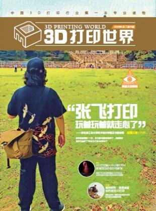 《3D打印世界》2018年1月