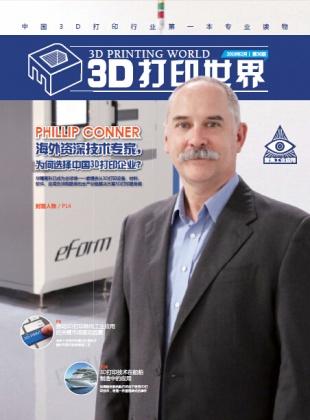 《3D打印世界》2018年2月