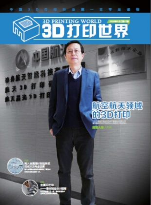《3D打印世界》2018年3月