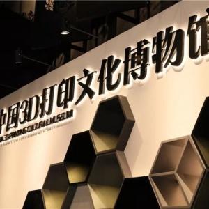 3D Systems FabPro1000产品发布会,与您相约3D打印博物馆