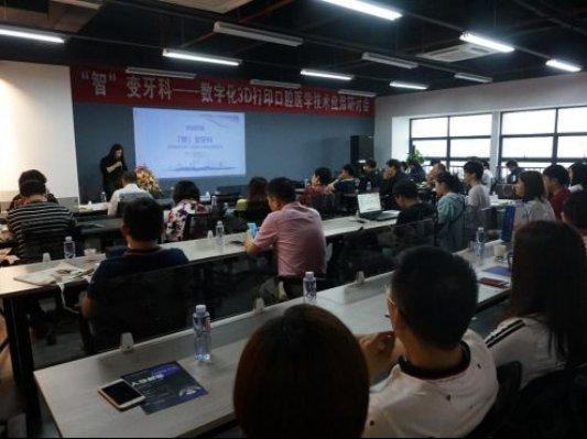 黑格科技举办数字化3D打印口腔医学技术应用研讨会