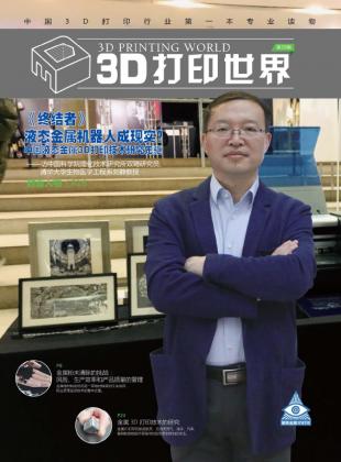 《3D打印世界》第39期
