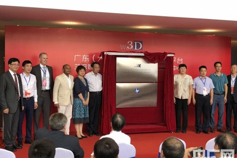 全球首个3D打印批量化定制中心在广东佛山对外开放