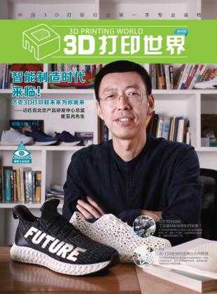 《3D打印世界》第40期