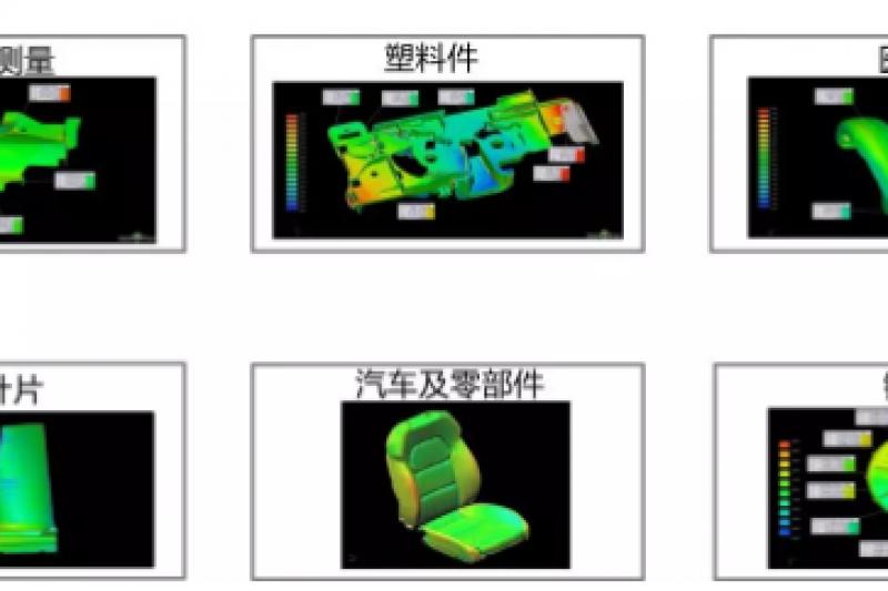 在线讲堂:蔡司COMET,创造可视三维数据