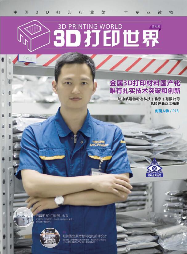 《3D打印世界》第41期