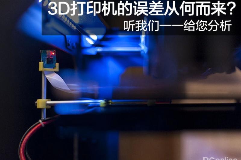 3D打印机的误差从何而来?听我们一一给您分析