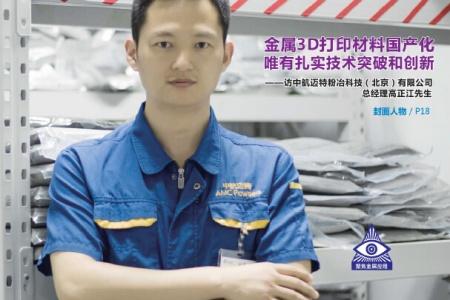 金属3D打印材料国产化唯有扎实技术突破和创新 ——访中航迈特粉冶科技(北京)有限公司总经理高正江先生