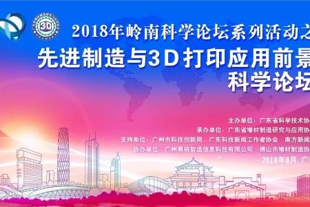 """广东的朋友还等什么!""""3D打印大应用""""论坛在广州开讲啦!免费入场哟~"""