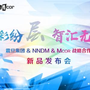 震旦集团携手两大国际品牌Nano Dimension & Mcor达成战略合作共同开拓中国3D打印应用市场