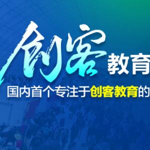 2018中国创客教育博览会暨创客教育发展峰会