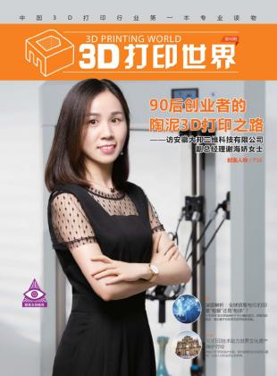 《3D打印世界》第42期