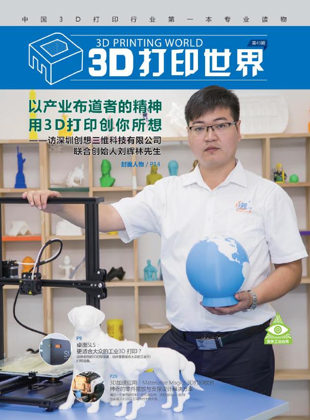 《3D打印世界》第43期