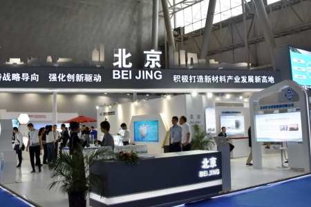三帝科技参展第五届中国国际新材料产业博览会 喜摘展品金奖
