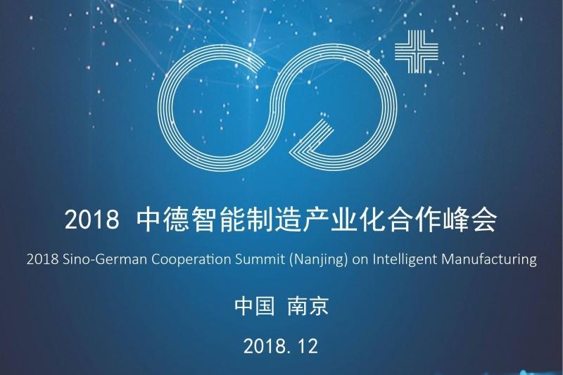 中德智能制造产业化合作峰会举行 总投资额128亿元
