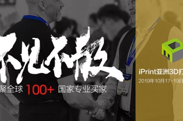 第七届亚洲3D打印展览会