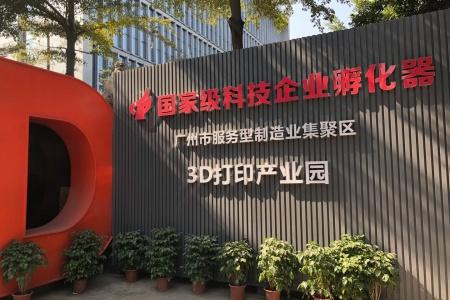 广东省3D打印标准化技术委员年会成功召开