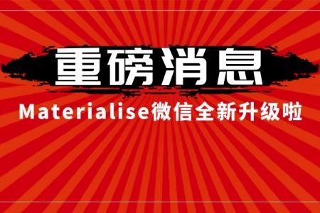 Materialise官方微信全新升级:订阅号获取最新资讯,服务号下载一手资料