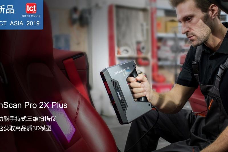 先临三维新品EinScan Pro 2X Plus多功能手持式三维扫描仪震撼来袭