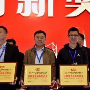 隆源成型3DP砂型打印机荣膺2019全国铸造装备创新奖
