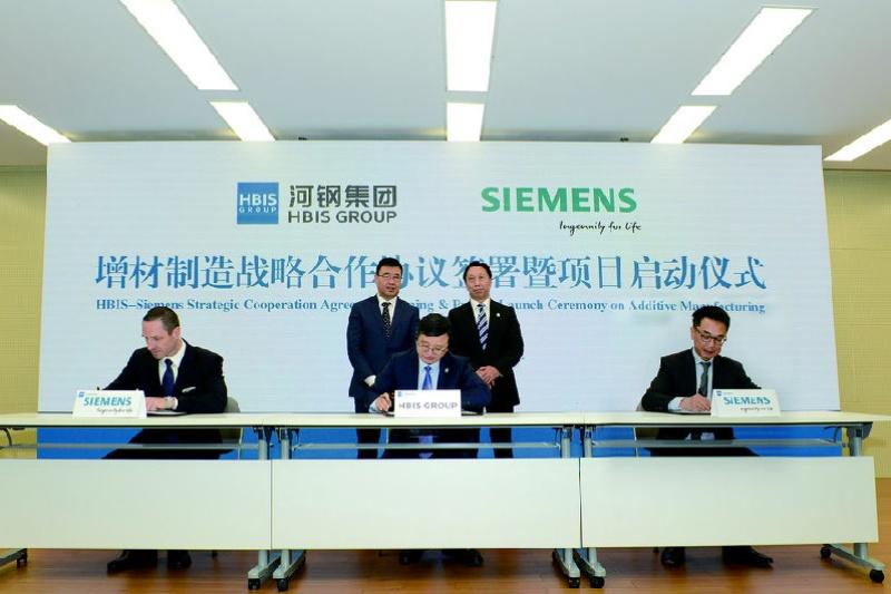河钢西门子增材制造强强联手 探索中国钢铁行业智能化发展新路径