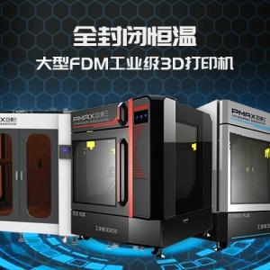 国内自主创新大型全封闭3D打印机,助力企业科技创新!