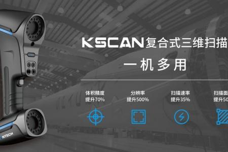 思看KSCAN复合式三维扫描仪 一机多用全球首发