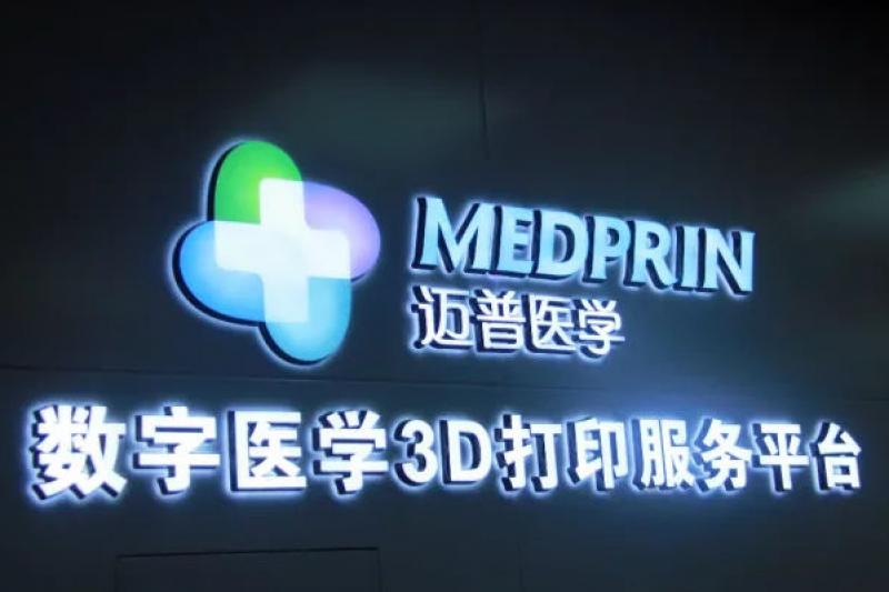 生物3D打印技术有望服务精准医疗
