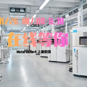 【网络研讨会(中文)】全新Mimics Innovation Suite软件套装助力数字骨科发展
