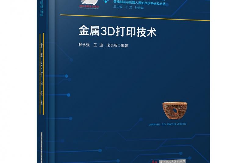 新书速递:杨永强教授带领编写的《金属3D打印技术》重磅来袭