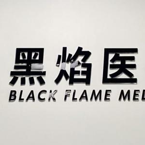 黑焰医疗完成数千万融资 引领3D打印精准数字医疗商业化应用及创新科技赛道