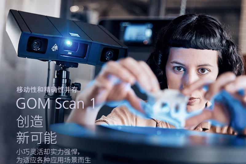 操作简单、功能强大,GOM发布新款3D便携扫描仪