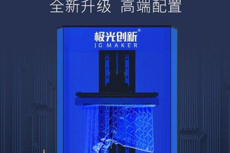 极光创新G6—新技术筑造更好用的光固化3D打印机