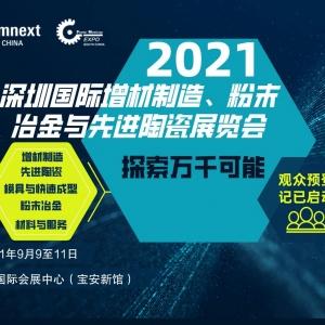 共筑增材制造(3D打印)新前景,Formnext + PM South China 2021与你9月相聚深圳