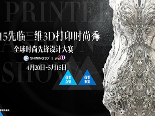 先临三维3D打印时尚秀·全球时尚先锋设计大赛火热拉开帷幕