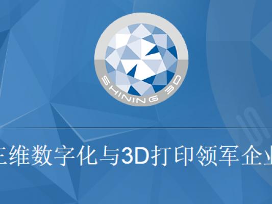 先临三维拟募资4.5亿布局3D生态系统