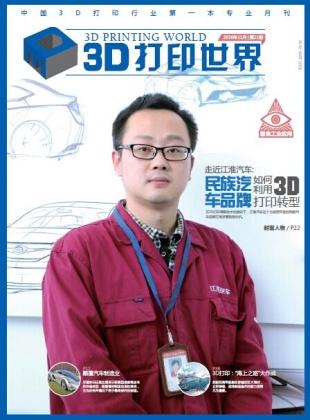 《3D打印世界》第二十一期