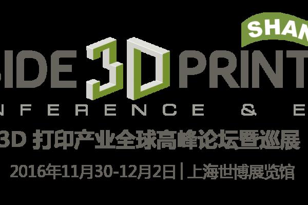 Inside 3D打印产业全球高峰论坛
