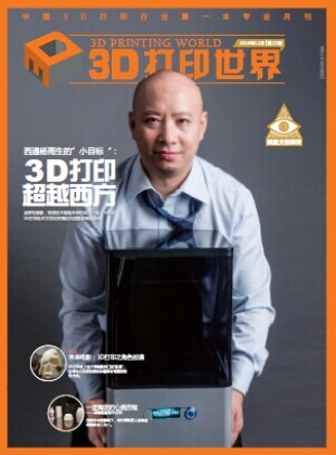 《3D打印世界》第二十二期