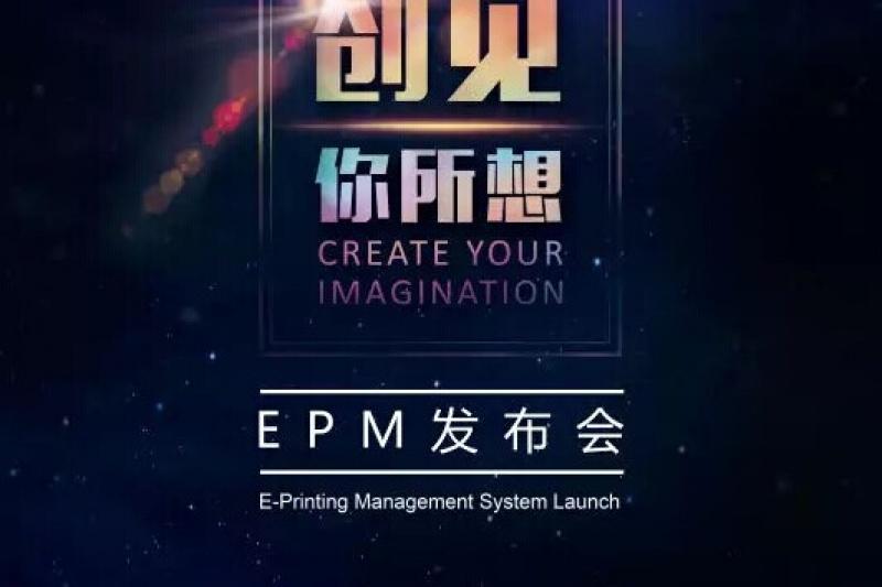 15个月开发测试 联泰科技即将发布分布式制造利器EPM系统